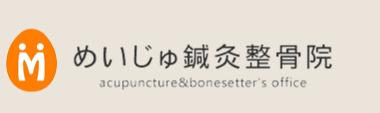 京都で腰痛を改善したい方は「めいじゅ鍼灸整骨院」へ ロゴ