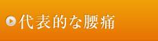 京都で腰痛を改善したい方は「めいじゅ鍼灸整骨院」へ メニュー・料金