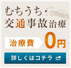 交通事故ページ