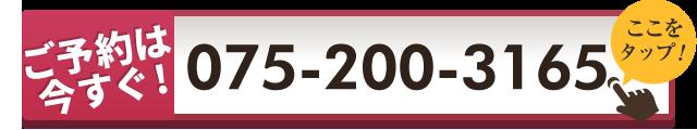 tel:0752003165